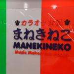 Manekineko *Scape