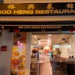 Joo Heng Restaurant
