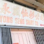 Yong Seng Shirt Company Pte Ltd