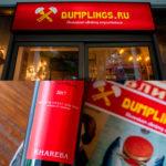 Dumplings.ru