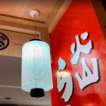 Tonkotsu Kazan VOLCANO Ramen @ Bukit Panjang Plaza